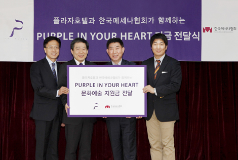 THE PLAZA Donates Proceeds from 'Purple in Your Heart' Campaign to Korea Mecenat Association